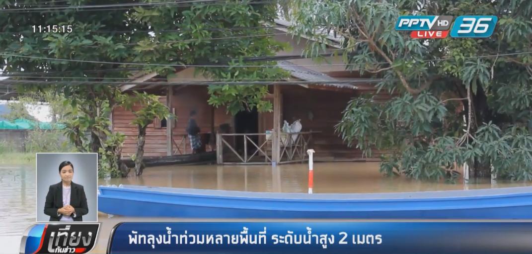 พัทลุงน้ำท่วมหลายพื้นที่ ระดับน้ำสูง 2 เมตร