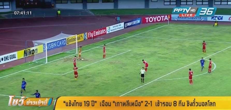 """""""แข้งไทย 19 ปี"""" เฉือน """"เกาหลีเหนือ"""" 2-1 เข้ารอบ 8 ทีม ชิงตั๋วบอลโลก"""