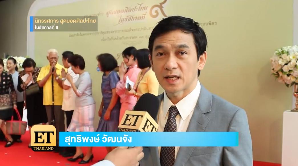 คนบันเทิงไทย กับ นิทรรศการสุดยอดศิลปะไทยในรัชกาลที่ ๙
