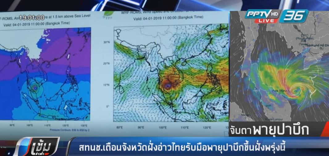 สทนช.เตือนจังหวัดฝั่งอ่าวไทยรับมือพายุปาบึกขึ้นฝั่งพรุ่งนี้
