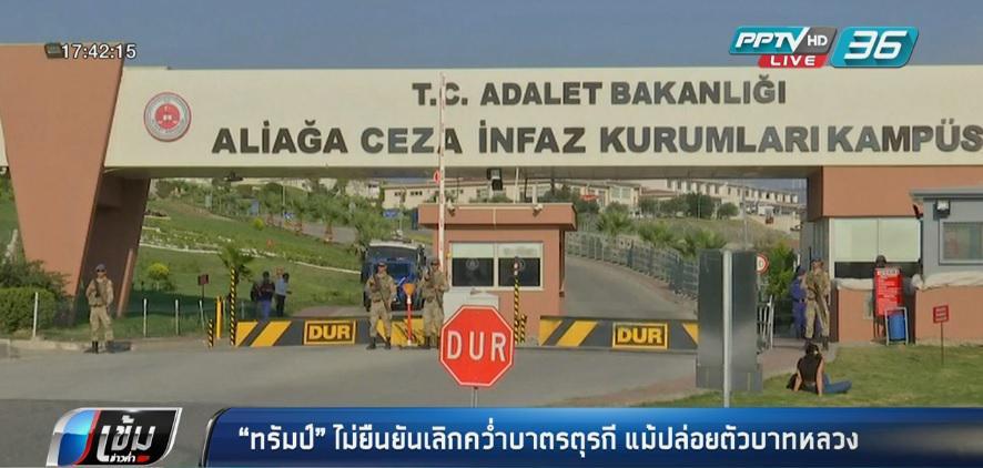 """""""ทรัมป์"""" ไม่ยืนยันเลิกคว่ำบาตรตุรกี แม้ปล่อยตัวบาทหลวง"""