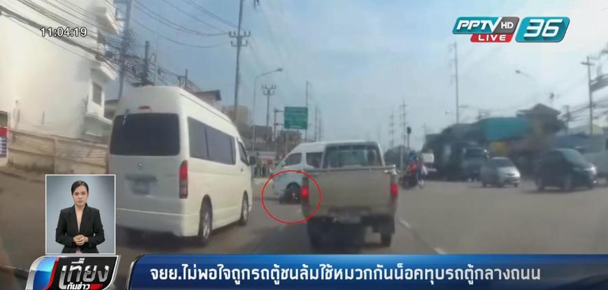 จยย.ไม่พอใจถูกรถตู้ชนล้มใช้หมวกกันน็อคทุบรถตู้กลางถนน