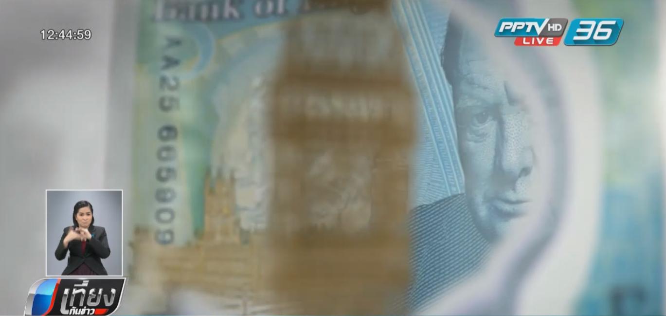 แบงก์ชาติอังกฤษ ชวน ปชช.เสนอชื่อนักวิทย์บนธนบัตร 50 ปอนด์