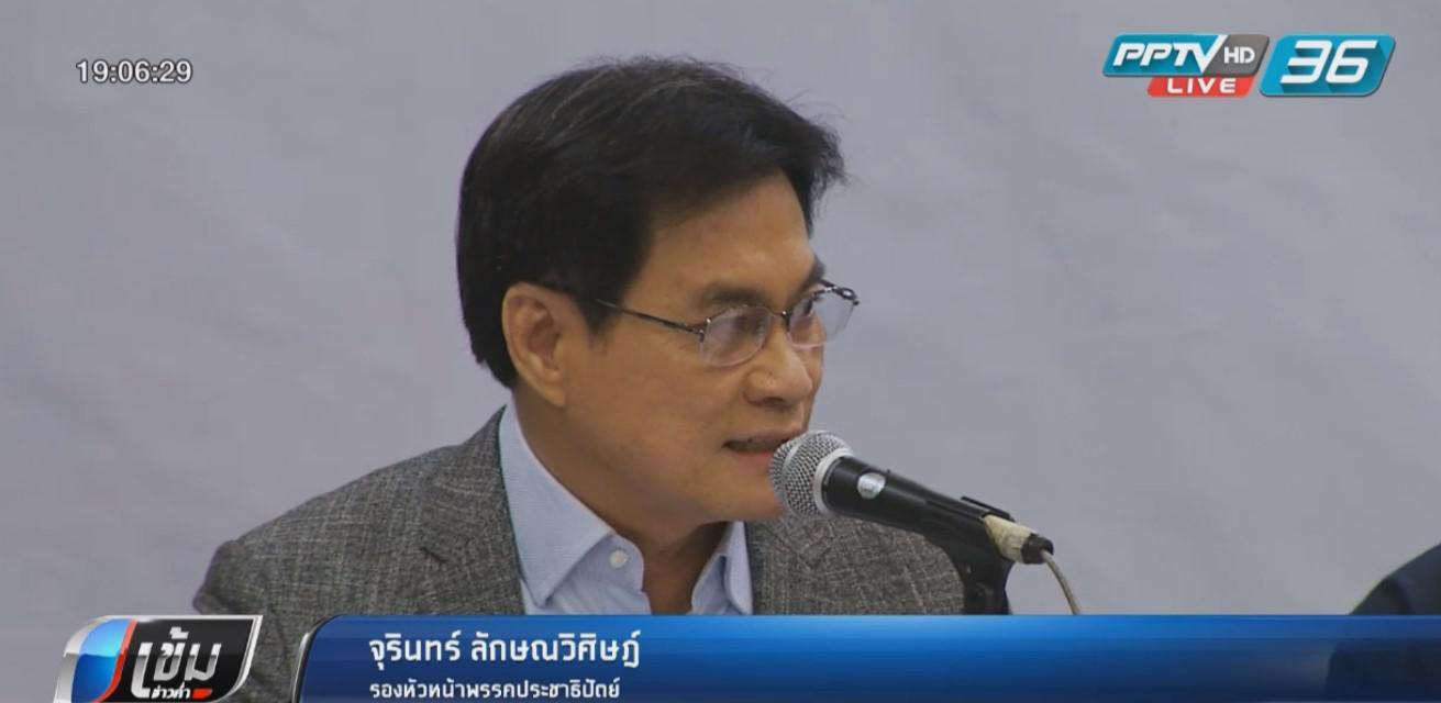 """""""จาตุรนต์"""" ชี้ หาก ประชาธิปัตย์ เป็นฝ่ายค้าน เพื่อไทย พร้อมร่วมงานด้วย"""