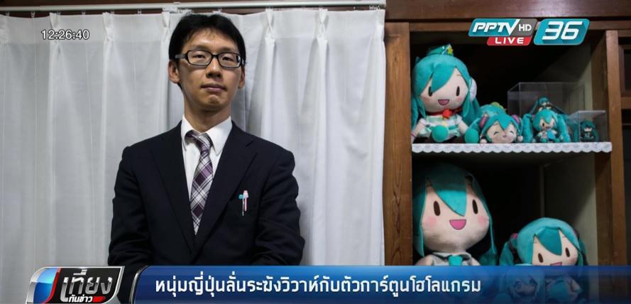 หนุ่มญี่ปุ่นลั่นระฆังวิวาห์กับตัวการ์ตูนโฮโลแกรม