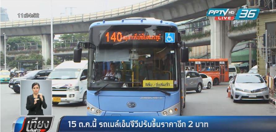 15 ต.ค.นี้ รถเมล์เอ็นจีวีปรับขึ้นราคาอีก 2 บาท