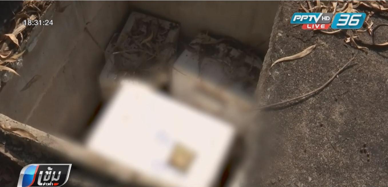ผู้ว่าฯระยอง ยันศพทารก สุสานบ้านฉางไม่ได้หาย แค่ย่อยสลายตามเวลา
