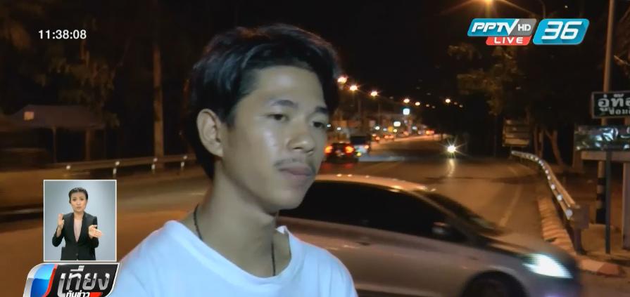 ชายแต่งเครื่องแบบตำรวจชักปืนยิงขู่นักศึกษาหนุ่มกลางถนน