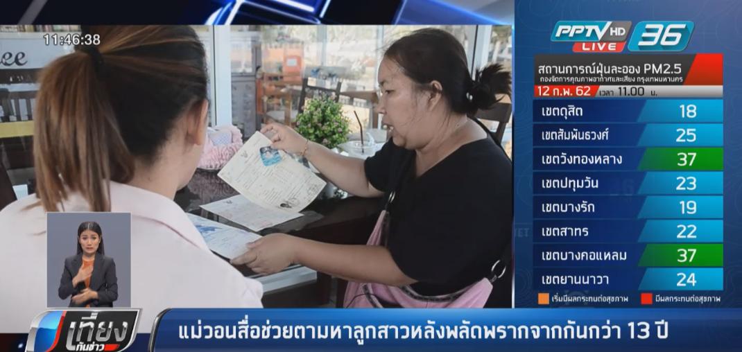 แม่วอนสื่อช่วยตามหาลูกสาวหลังพลัดพรากจากกันกว่า 13 ปี