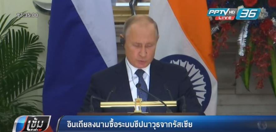 อินเดียลงนามซื้อระบบต่อต้านขีปนาวุธจากรัสเซีย