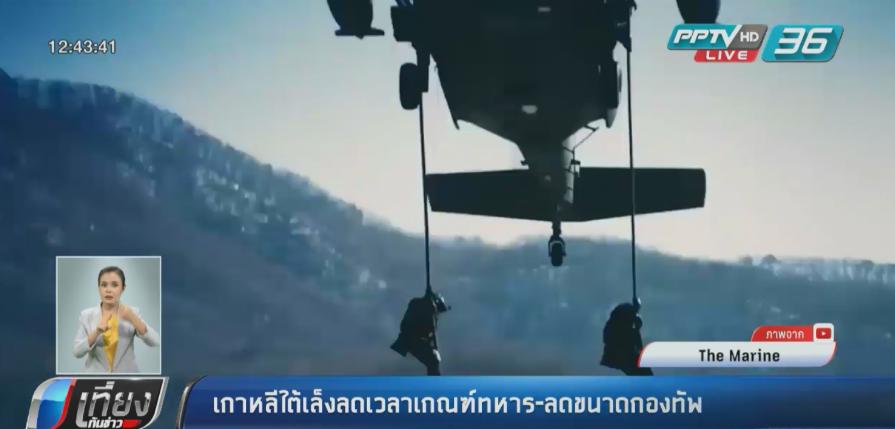 เกาหลีใต้เล็งลดเวลาเกณฑ์ทหาร-ลดขนาดกองทัพ