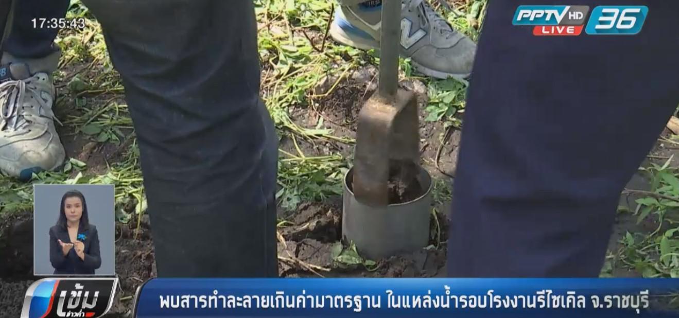 พบสารทำละลายเกินค่ามาตรฐาน ในแหล่งน้ำรอบโรงงานรีไซเคิลราชบุรี