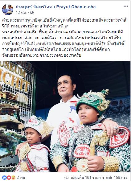 """""""โขนไทย""""  ขึ้นชั้นมรดกโลก"""