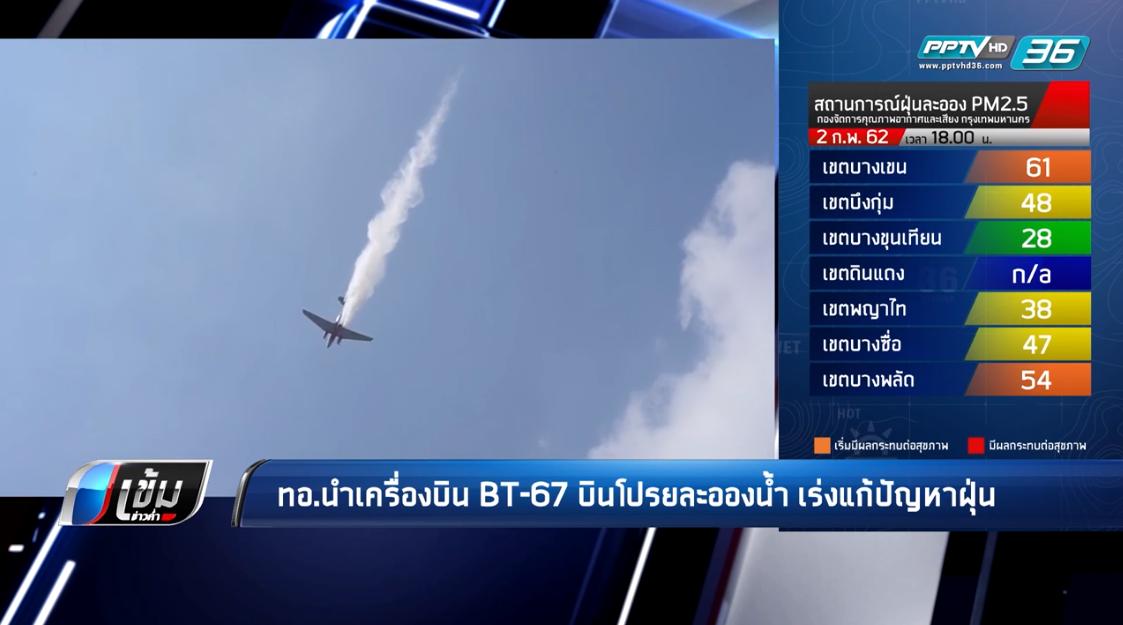 ทอ.นำเครื่องบิน BT-67 บินโปรยละอองน้ำ เร่งแก้ปัญหาฝุ่น PM 2.5