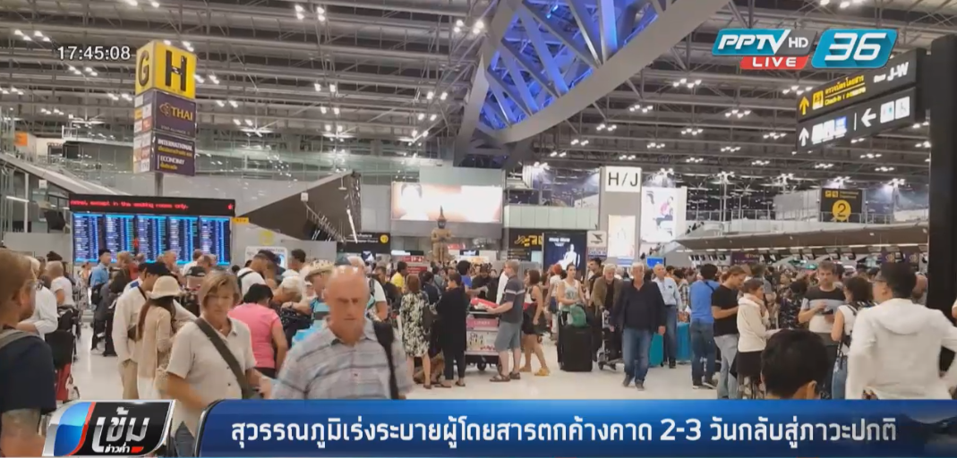 การบินไทยบินไปยุโรปตามปกติ ใช้น่านฟ้าจีนแทนปากีสถาน