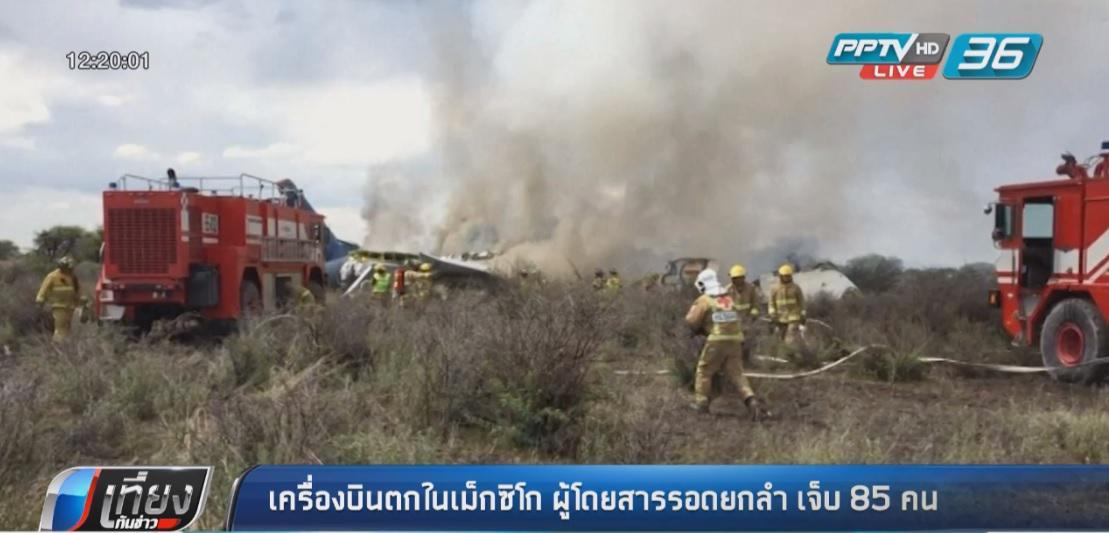 เครื่องบินตกในเม็กซิโก ผู้โดยสารรอดยกลำ เจ็บ 85 คน