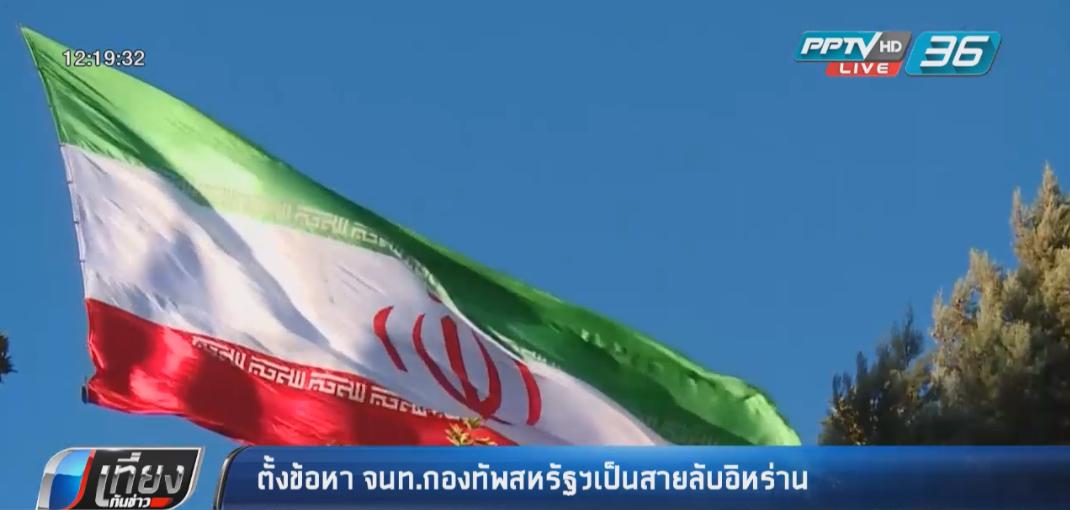ตั้งข้อหา จนท.กองทัพสหรัฐฯเป็นสายลับอิหร่าน