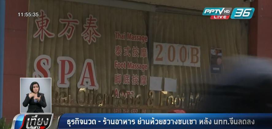 """ธุรกิจนวด-ร้านอาหาร """"เกาะล้าน-ห้วยขวาง"""" ซบเซา หลัง นทท.จีนลดลง"""
