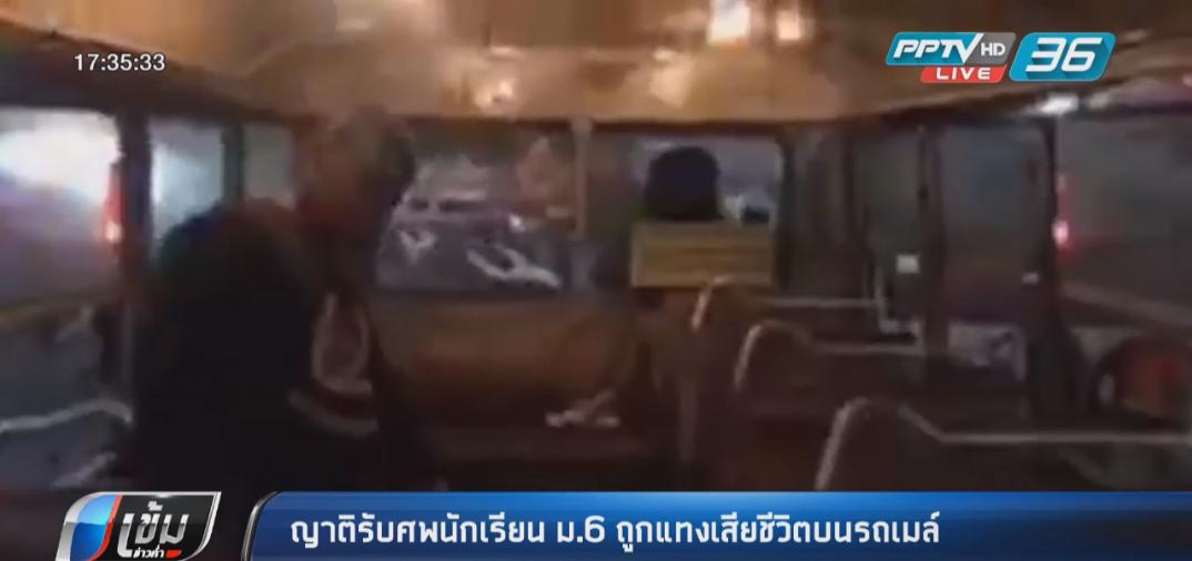 ญาติรับศพนักเรียน ม.6 ถูกแทงเสียชีวิตบนรถเมล์