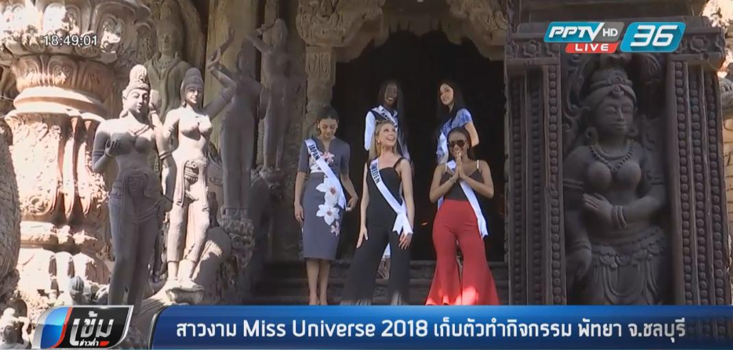 สาวงาม Miss Universe 2018 เก็บตัวทำกิจกรรม พัทยา จ.ชลบุรี