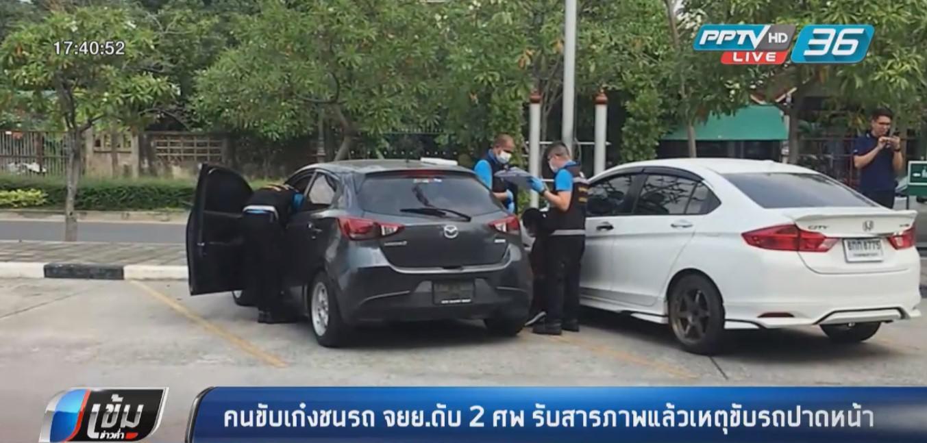 ชายขับเก๋ง ชนจักรยานยนต์จนเสียชีวิต รับสารภาพขับรถปาดหน้ากัน