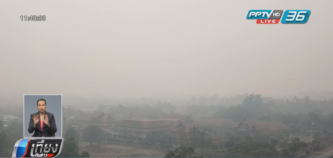 มลพิษฝุ่นเชียงใหม่เกินมาตรฐานติดต่อกันเป็นวันที่ 9