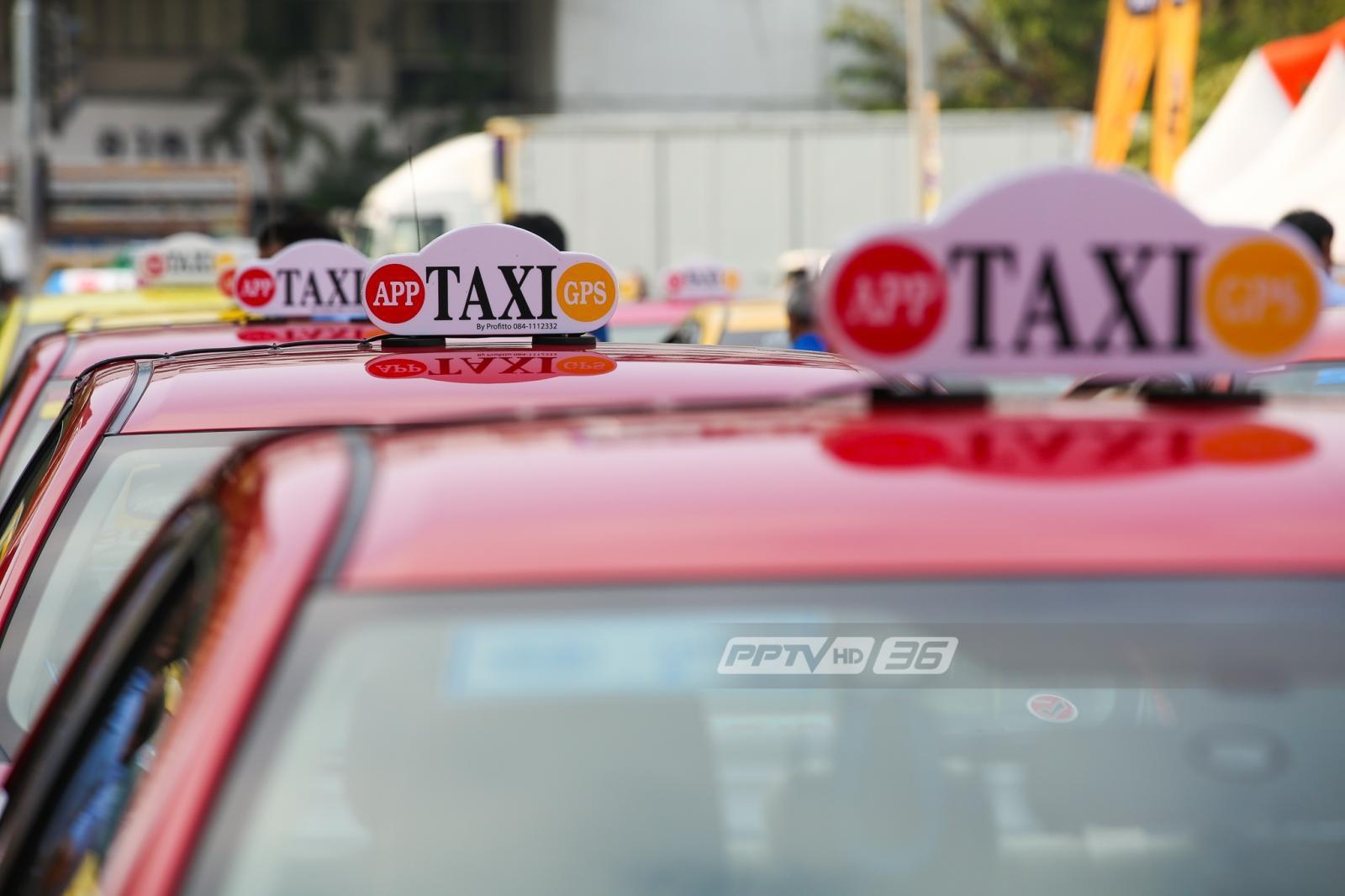 """สถิติการร้องเรียน """"แท็กซี่"""" พบสูงกว่าปีที่แล้ว """"ปฏิเสธผู้โดยสาร"""" ครองแชมป์"""