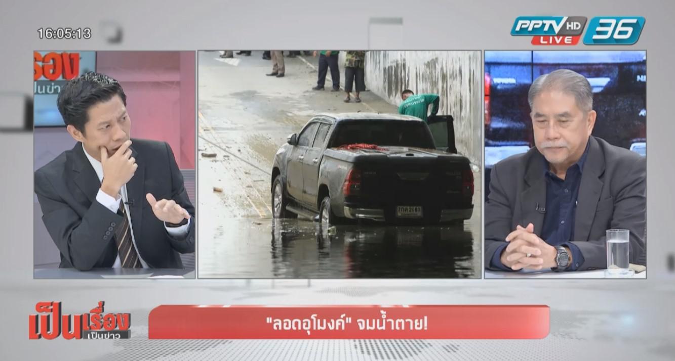 """ผู้เชี่ยวชาญ แนะ วิธีเอาตัวรอด """"รถจมน้ำ"""" ออกจากรถให้เร็ว-หนีให้ไกลจากรถ"""