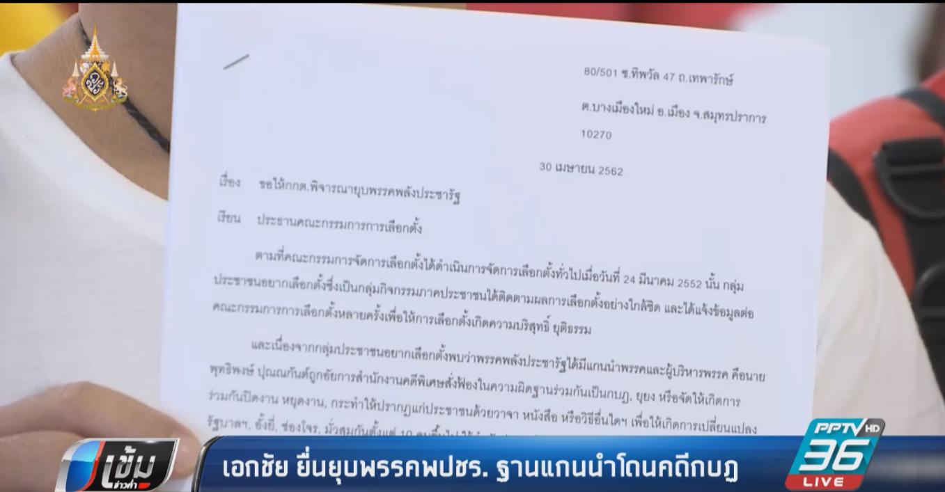 """""""เพื่อไทย""""เดินหน้าเอาผิด """"ชาญวิทย์"""" ปมถือหุ้นสื่อ เล็ง ยื่นยุบพลังประชารัฐ"""