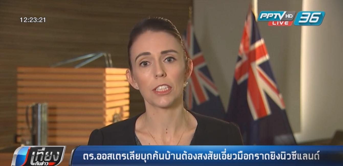 ตร.ออสเตรเลีย บุกค้นบ้านต้องสงสัยเอี่ยวมือกราดยิงนิวซีแลนด์