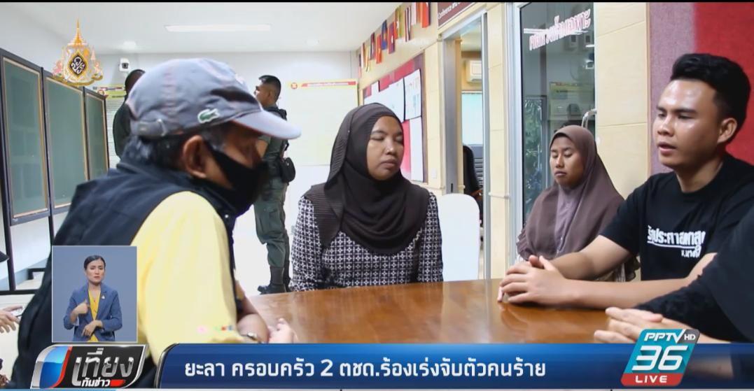 ลูก ตชด. ที่ถูกสังหารคามัสยิด หวังเป็นตำรวจ ตามจับคนฆ่าพ่อมาลงโทษ