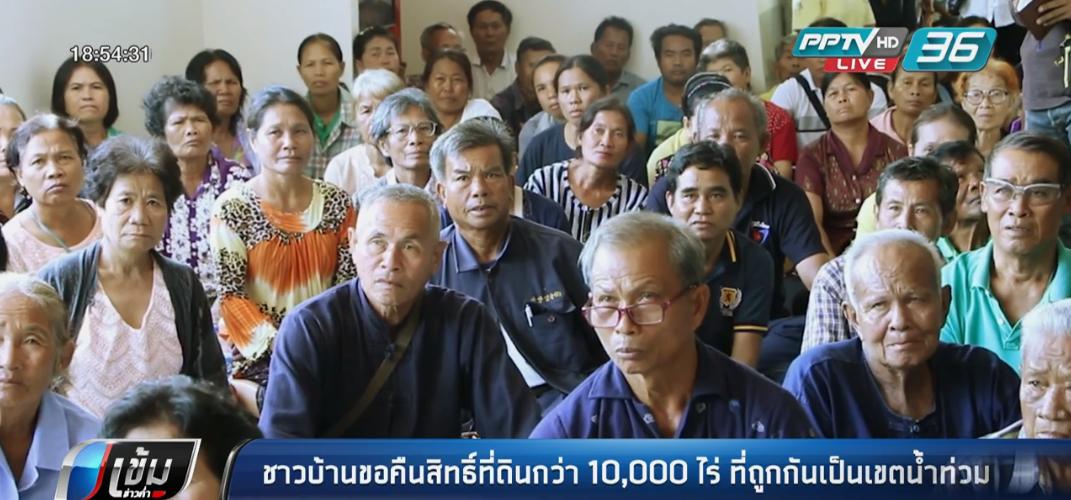 ชาวบ้านขอคืนสิทธิ์ที่ดินกว่า 10,000 ไร่ ที่ถูกกันเป็นเขตน้ำท่วม