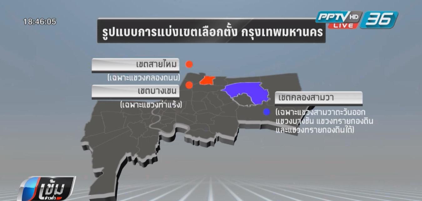 เพื่อไทย ดักคอกกต.โชว์แผนที่โคราช ชี้ แบ่งเขตไม่เหมาะสม