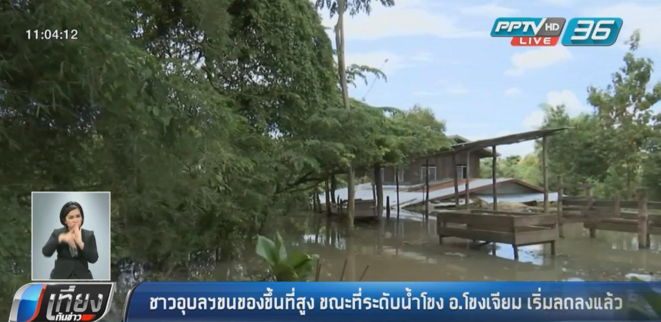 อุบลราชธานี ประชาชนประสบภัยน้ำท่วม 17หมู่บ้าน