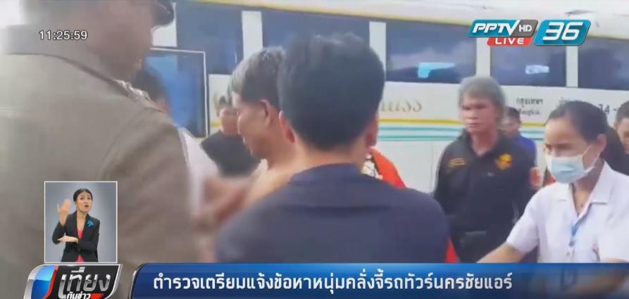 ตำรวจเตรียมแจ้งข้อหาหนุ่มคลั่งจี้รถทัวร์นครชัยแอร์