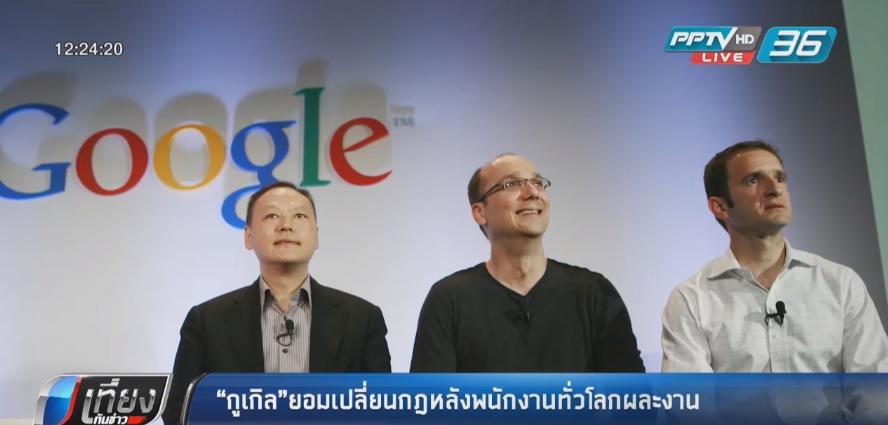 """""""กูเกิล"""" ยอมเปลี่ยนกฏหลังพนักงานทั่วโลกผละงาน"""