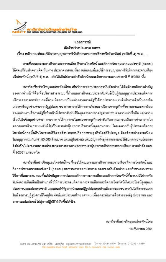 สภาวิชาชีพข่าววิทยุและโทรทัศน์ไทย แถลงการณ์คัดค้านร่างประกาศ กสทช.