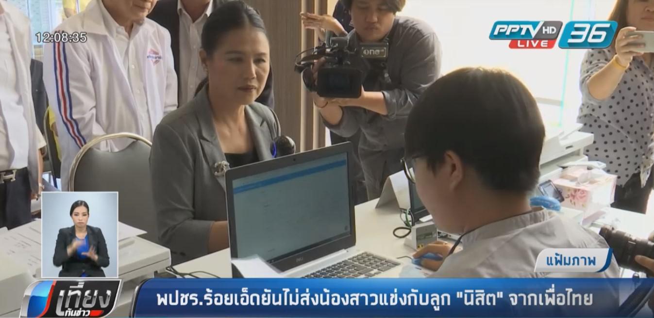 """""""พลังประชารัฐ"""" ร้อยเอ็ด ยันไม่ส่งน้องสาวแข่งกับลูก """"นิสิต"""" จากเพื่อไทย"""
