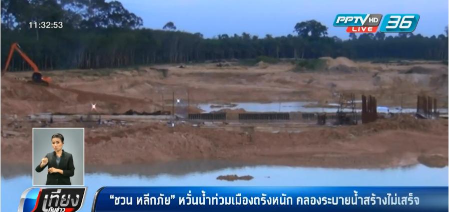 """""""ชวน หลีกภัย"""" หวั่นน้ำท่วมเมืองตรังหนัก คลองระบายน้ำสร้างไม่เสร็จ"""