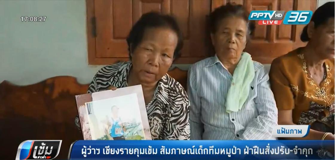 ผู้ว่าฯ เชียงรายคุมเข้ม สัมภาษณ์เด็กทีมหมูป่า ฝ่าฝืนสั่งปรับ-จำคุก
