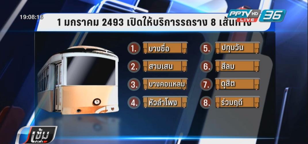 กฟน.ปลดป้ายรถรางสุดท้ายของไทย