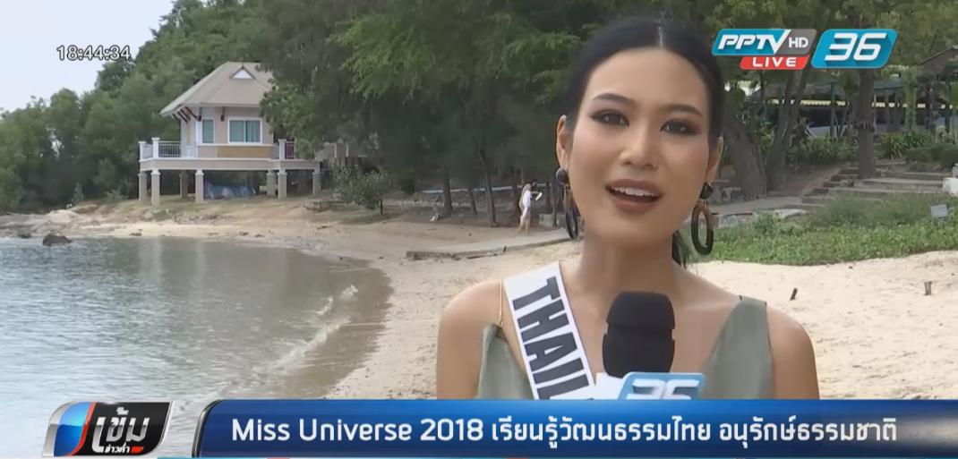Miss Universe 2018 เรียนรู้วัฒนธรรมไทย อนุรักษ์ธรรมชาติ