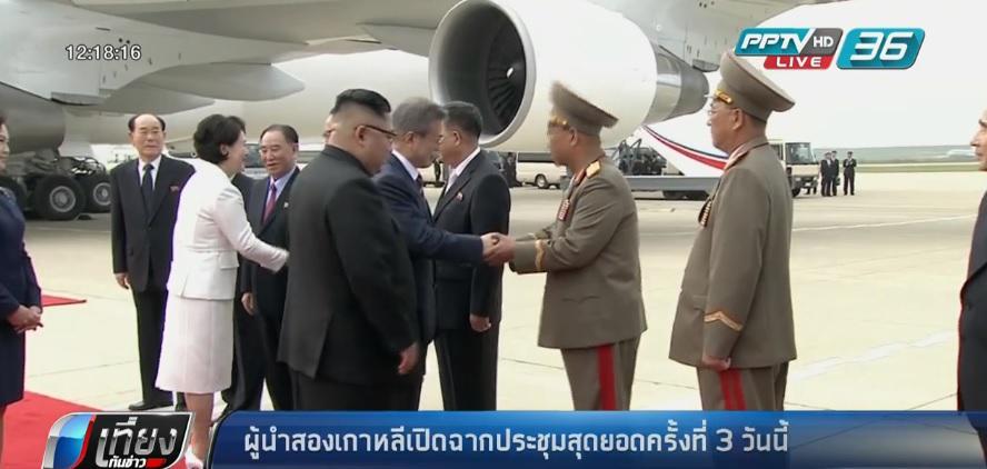 ผู้นำสองเกาหลีเปิดฉากประชุมสุดยอดครั้งที่ 3 วันนี้