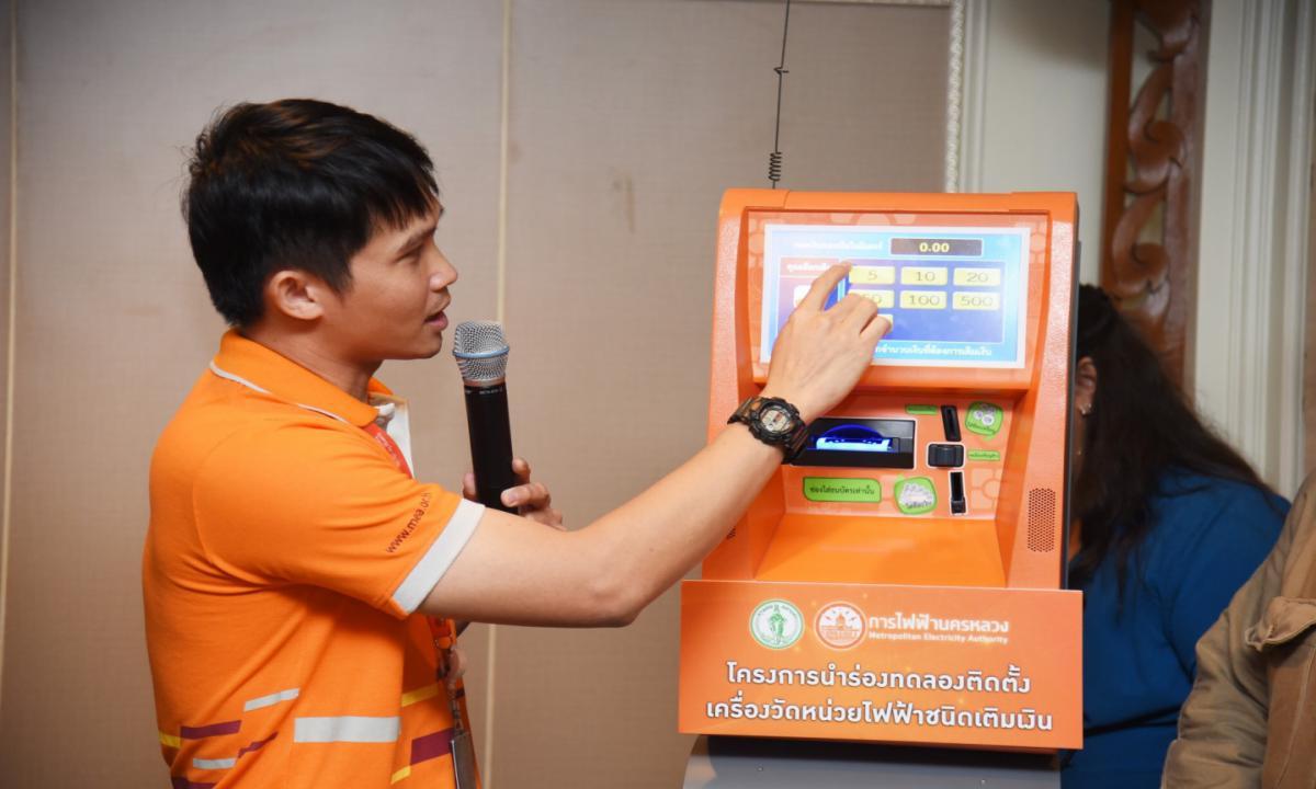 กรุงเทพมหานคร ร่วมกับ การไฟฟ้านครหลวง ลงนามความร่วมมือ โครงการนำร่องทดลองติดตั้งเครื่องวัดหน่วยไฟฟ้าชนิดเติมเงินตลาดบางกะปิ