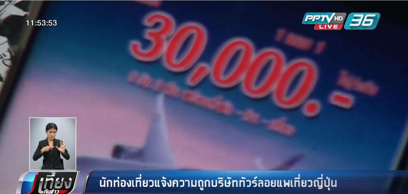นักท่องเที่ยว 59 คน แจ้งความถูกบริษัททัวร์ลอยแพเที่ยวญี่ปุ่น