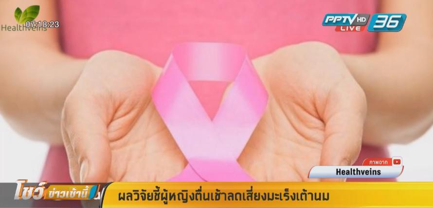 ผลวิจัยชี้ผู้หญิงตื่นเช้าลดเสี่ยงมะเร็งเต้านม