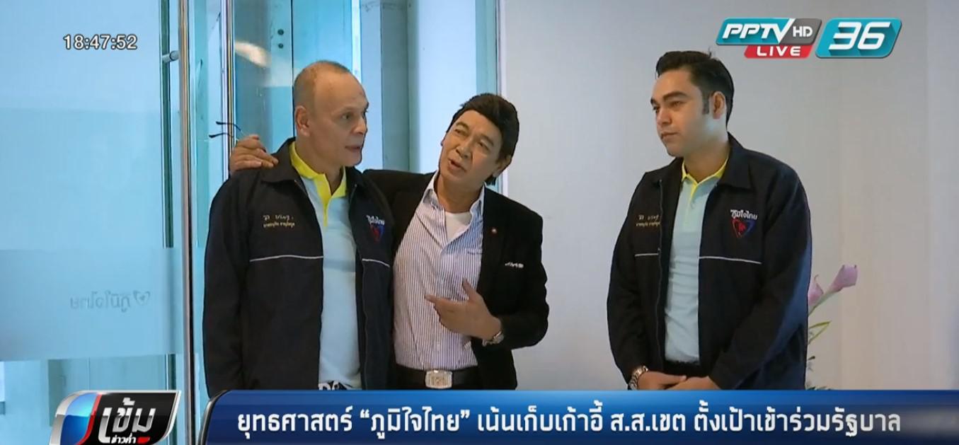 """ยุทธศาสตร์ """"ภูมิใจไทย"""" เน้นเก็บเก้าอี้ ส.ส.เขต ตั้งเป้าเข้าร่วมรัฐบาล"""
