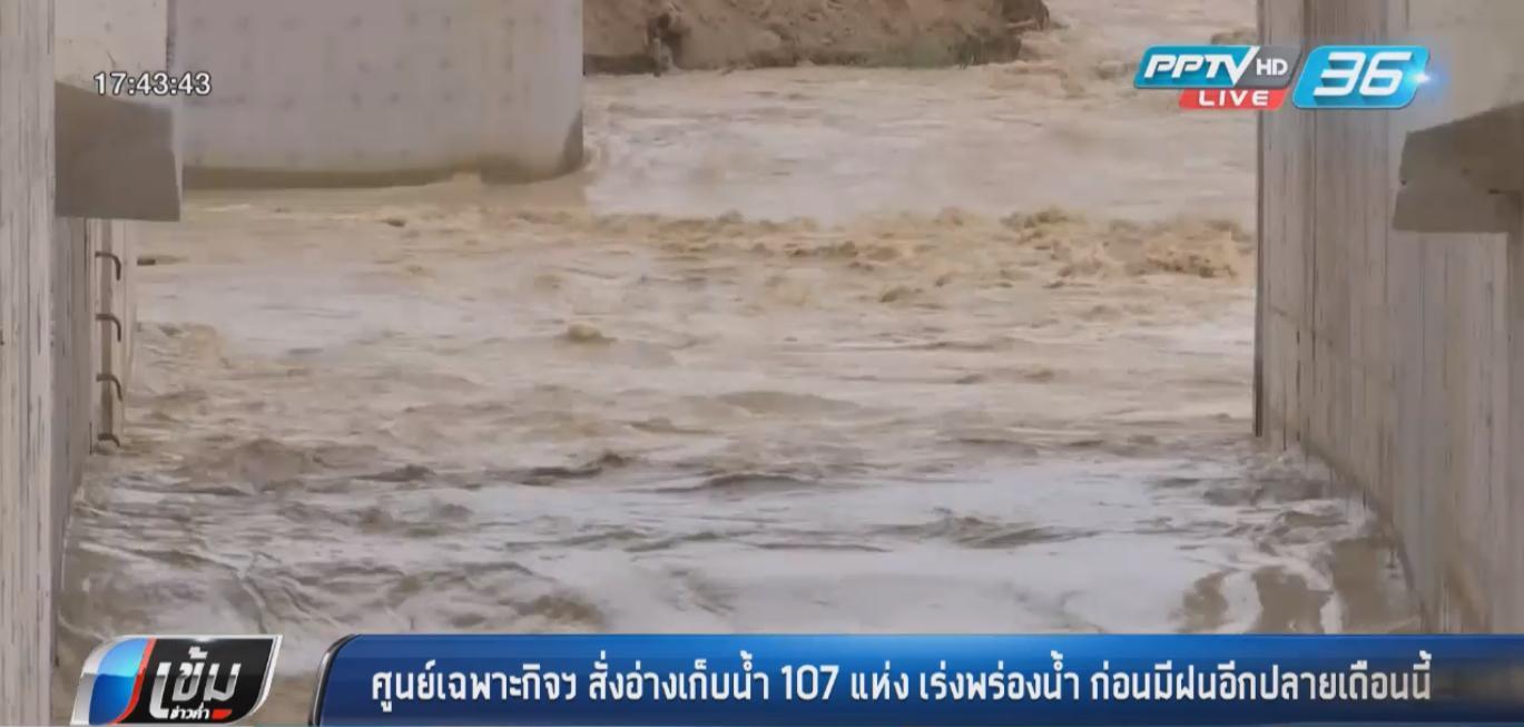 ศูนย์เฉพาะกิจฯ สั่งอ่างเก็บน้ำ 107 แห่ง เร่งพร่องน้ำ ก่อนมีฝนอีกปลายเดือนนี้