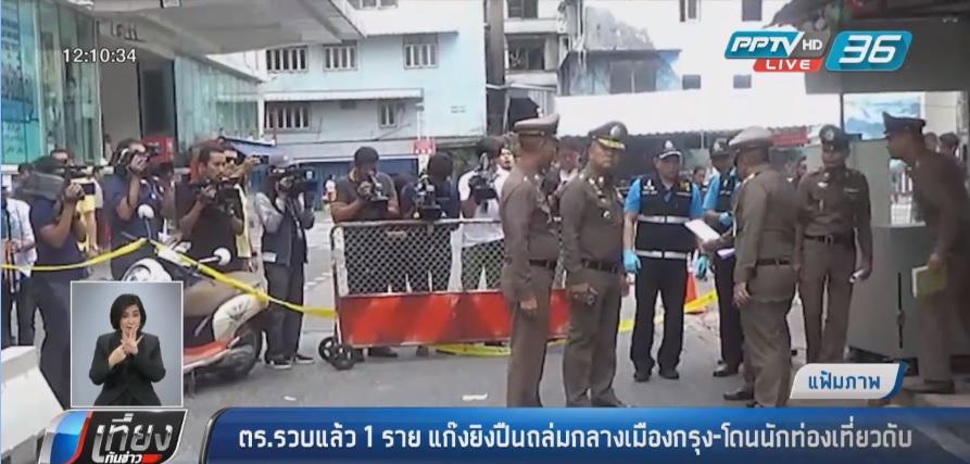 ตร.รวบแล้ว 1ราย แก๊งยิงปืนถล่มกลางเมืองกรุง-โดนนักท่องเที่ยวดับ