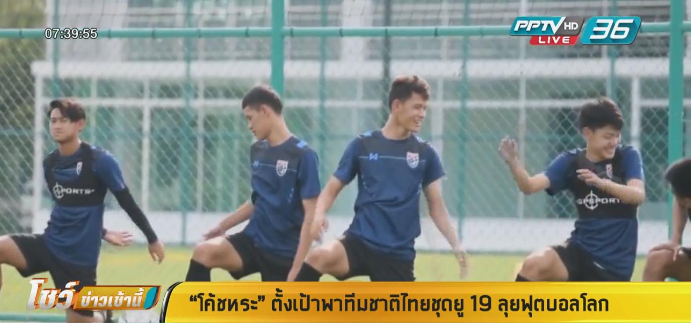 """""""โค้ชหระ"""" ตั้งเป้าพาทีมชาติไทยชุดยู 19 ลุยฟุตบอลโลก"""